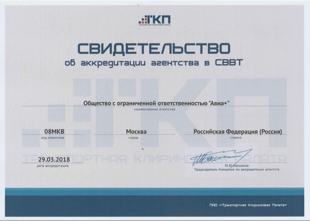 Уфа ургенч авиабилеты цена